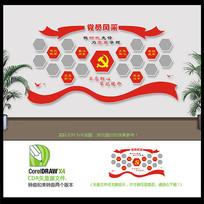 创意党建党员风采文化墙设计