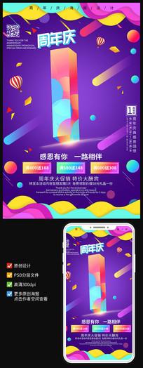 创意时尚炫彩1周年庆宣传海报