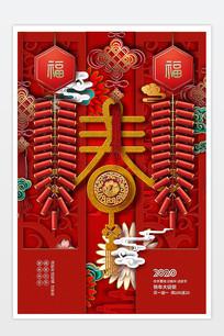 春节创意海报