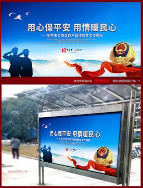 公安宣传展板设计