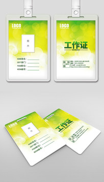 绿色简约教育医疗企业工作证