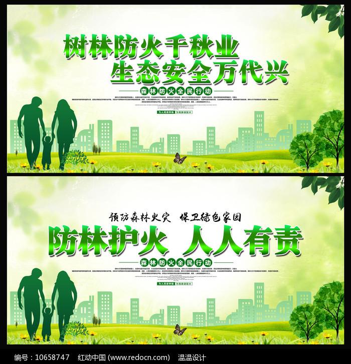 绿色森林防火宣传展板设计
