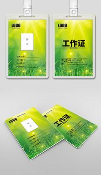 绿色自然草地个性工作证胸卡