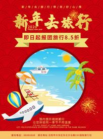 旅行社新年去旅行主题海报