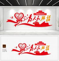 社区红色为人民服务前台爱心接待文化墙