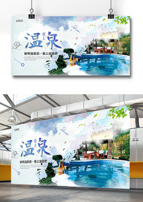 水彩风温泉养生旅游酒店海报设计