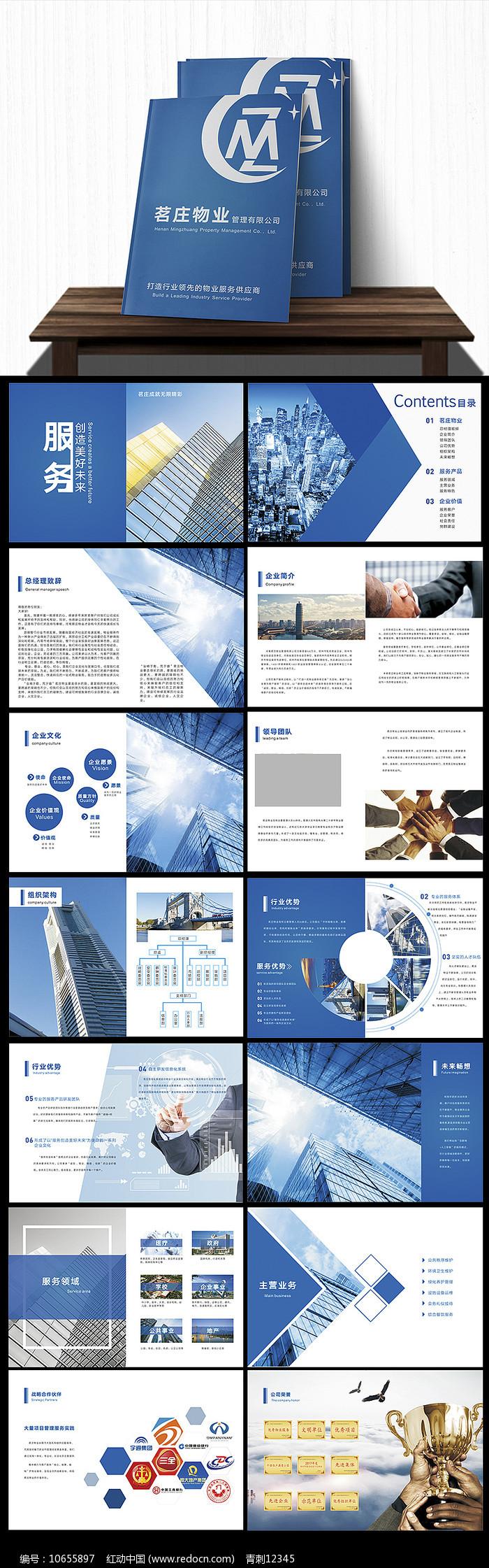 物业宣传册图片