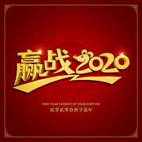 赢战2020鼠年艺术字