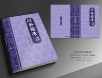 祖谱画册封面设计