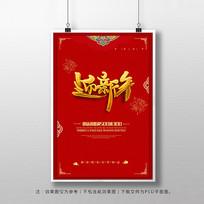 2020迎新年海报设计