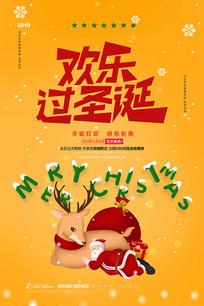 创意简洁圣诞节促销海报设计