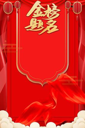 高端大气红色金榜题名海报设计
