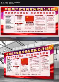 红色大气党务公开栏设计