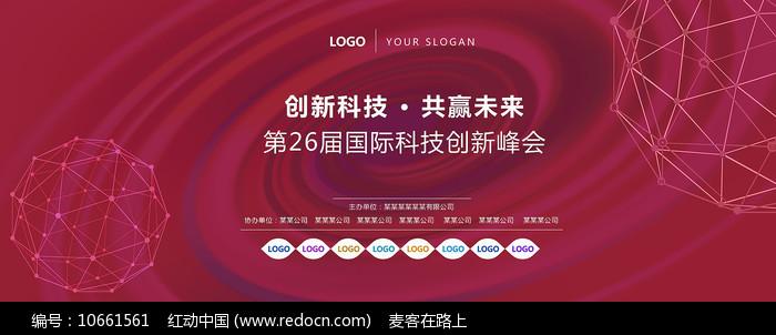 科技峰会论坛背景板设计图片