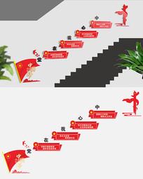 社区党建楼梯