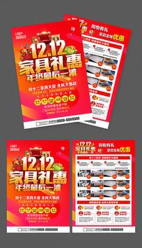 双12年终家具促销宣传单设计