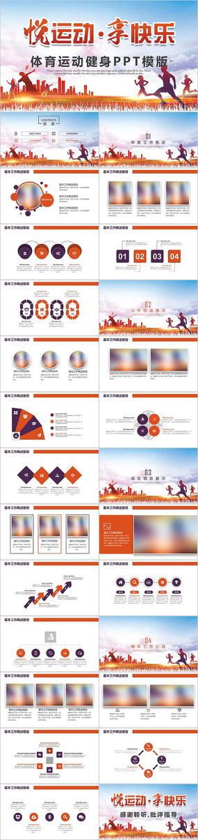 体育运动全民健身健康中国锻炼运动会PPT
