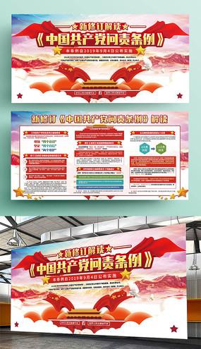 中国共产党问责条例解读展板