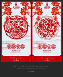中国剪纸风2020鼠年海报