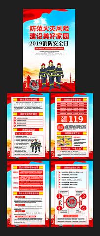 2019年119消防日宣传栏