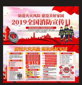 2019年全国消防日主题展板
