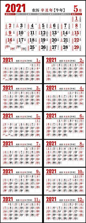 2021年日历