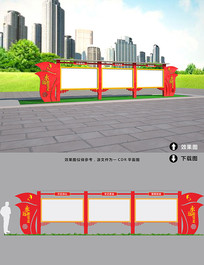 党建广场宣传栏