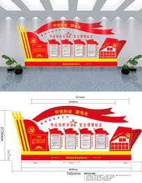 大气党建活动室背景文化墙设计