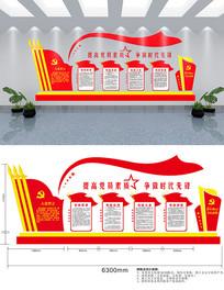 大气党建室背景文化墙设计