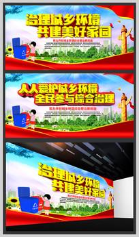 环境卫生整治宣传展板模板