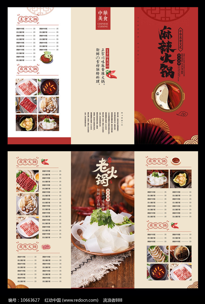 火锅店酒店点餐单菜单三折页图片