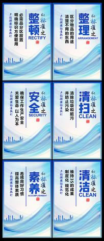 蓝色动感企业6s企业文化展板