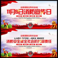 十一月九日消防宣传日展板