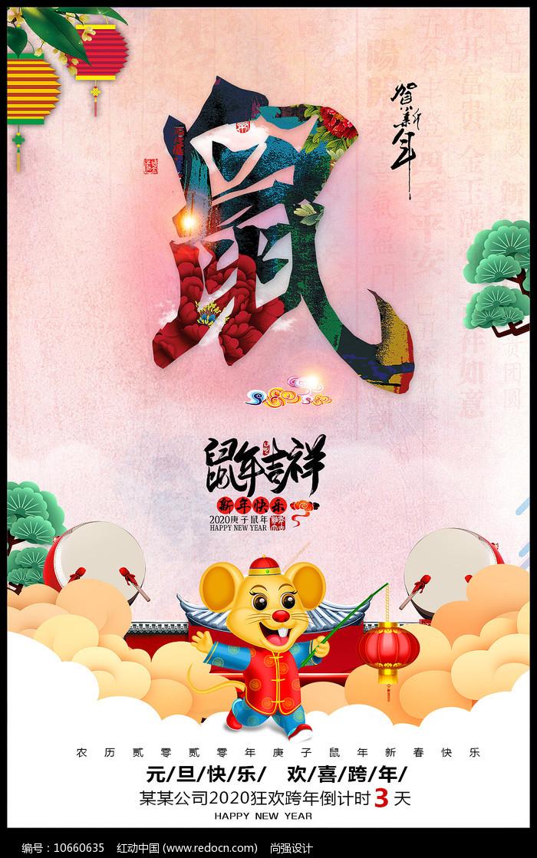 中国风2020鼠年春节海报图片