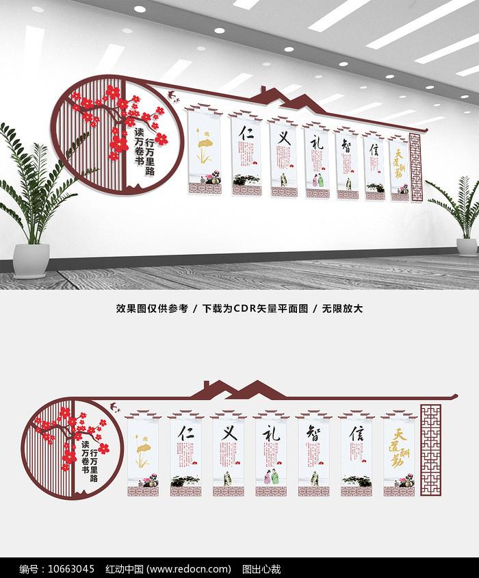 中国风传统文化校园文化墙图片