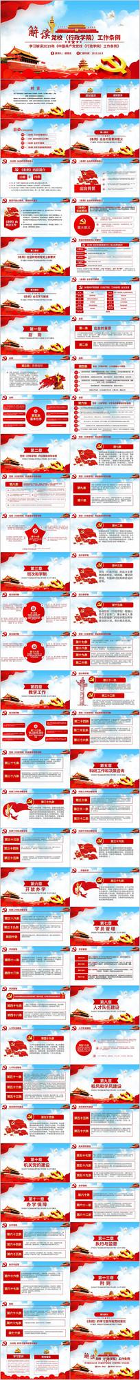 中国共产党党校行政学院工作条例学习PPT
