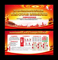 2019全国消防日消防安全知识宣传展板