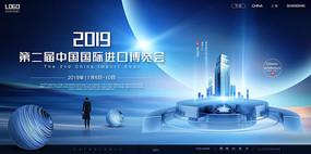 2019中国国际进出口博览会展板