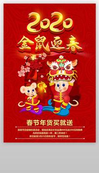 2020春节促销海报