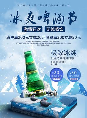 创意冰爽啤酒节海报