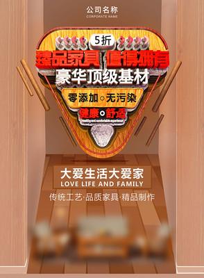 创意木质家具促销海报