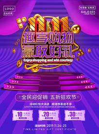 创意紫色背景双十一字体设计海报