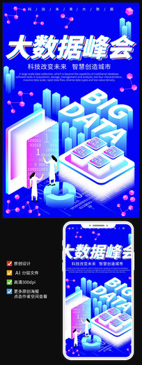 大数据峰会科技未来宣传海报