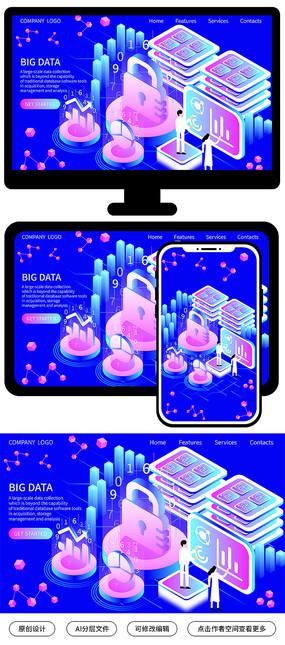大数据应用科技未来网页