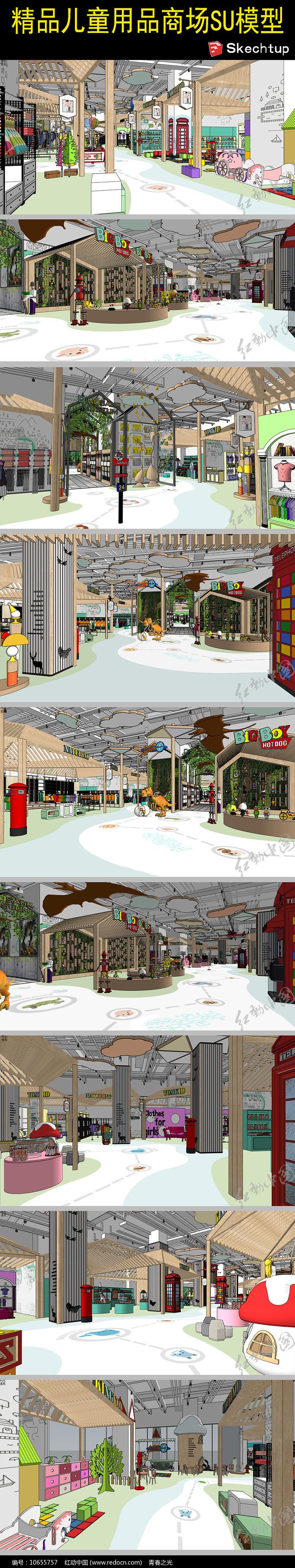 儿童用品商场SU模型图片