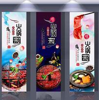 高档火锅宣传促销海报