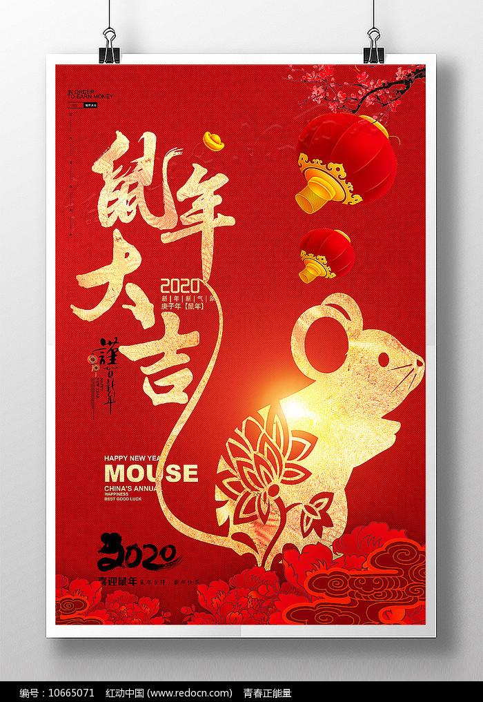 红色喜庆2020鼠年大吉春节值班图片