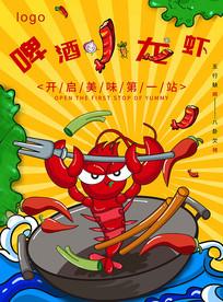 黄色发散背景小龙虾宣传海报
