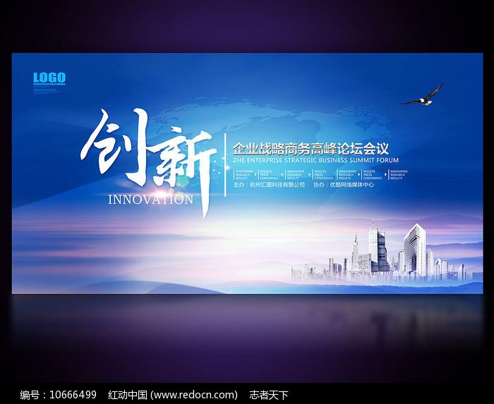 蓝色大气创新企业会议背景板图片