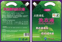 炫绿色背景洗衣液软袋设计模板